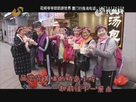 20180106《幸福99》:花样爷爷奶奶游世界