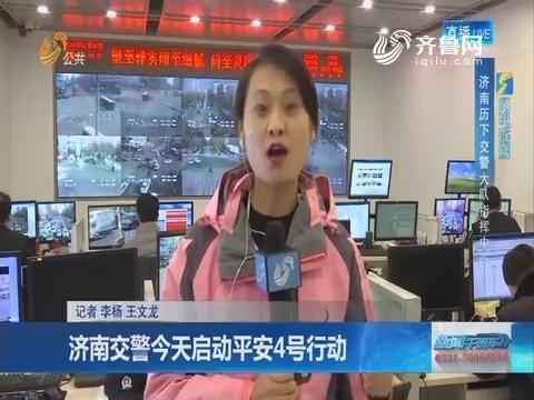 【闪电连线】济南交警01月06日启动平安4号行动