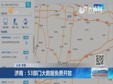 济南:53部门大数据免费开放