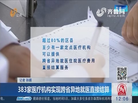383家医疗机构实现跨省异地就医直接结算