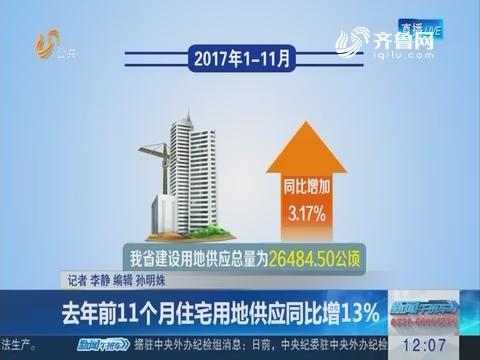 2017年前11个月住宅用地供应同比增13%