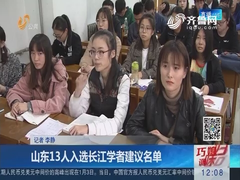 山东13人入选长江学者建议名单