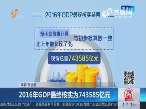 2016年GDP最终核实为743585亿元