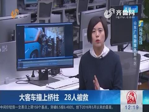 【闪电连线】大客车撞上桥柱 28人被救