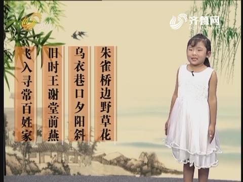 中华经典诵读:乌衣巷