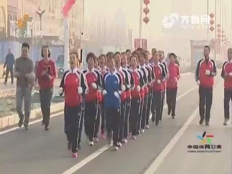 全民健身迎新年 菏泽:万人健身跑携手奔未来