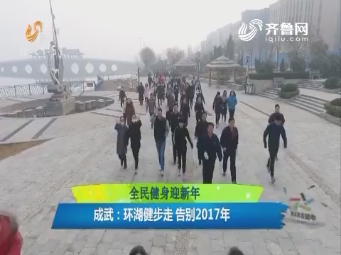 全民健身迎新年 成武:环湖健步走告别2017年