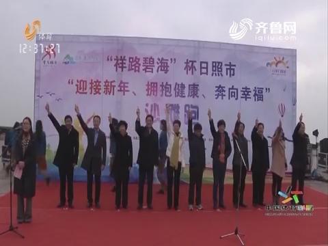 """让""""马""""儿快点跑 2017中国城市马拉松年度峰会在日照举行"""