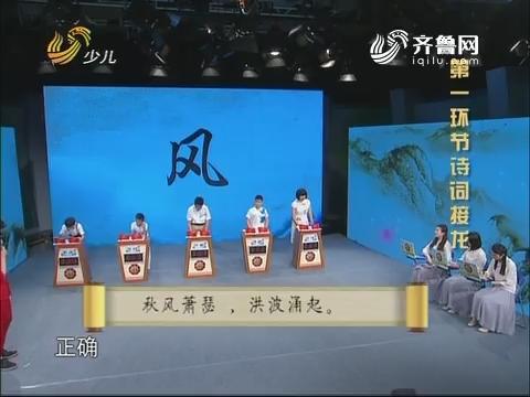 20180106《国学小名士》:山东省第四届国学小名士经典诵读电视大赛回顾