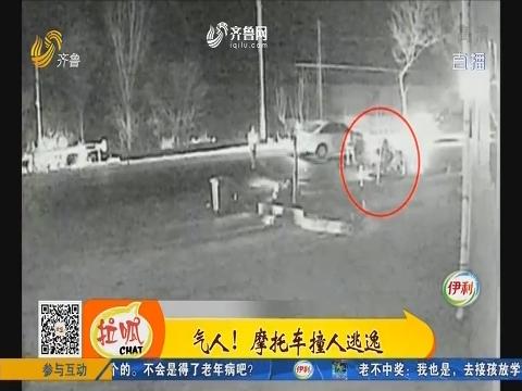 淄博:气人!摩托车撞人逃逸