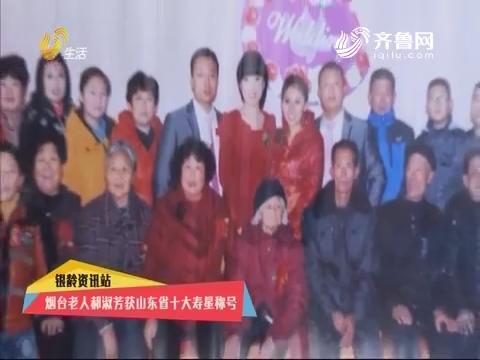 银龄资讯站:烟台老人郝淑芳获山东省十大寿星称号