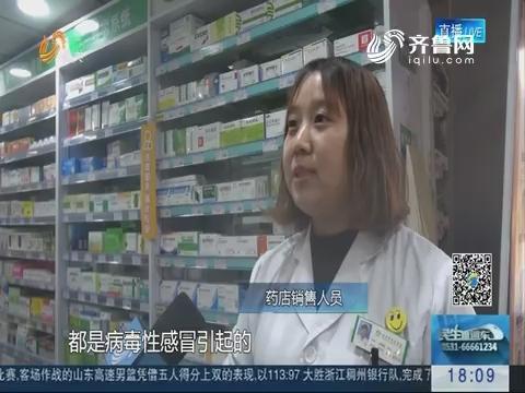 济南:感冒药需求大 有些药店卖断货