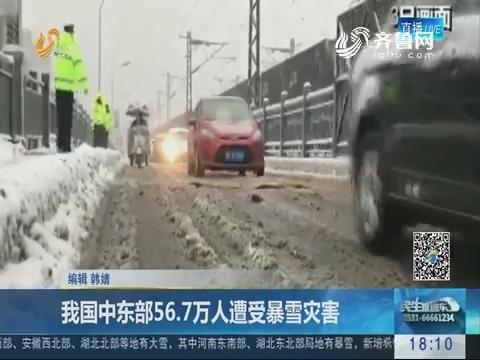 我国中东部56.7万人遭受暴雪灾害