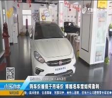 平阴:到博越名车馆买车 交钱容易提车难