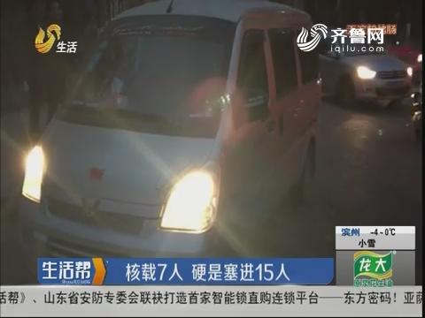济南:核载7人 硬是塞进15人