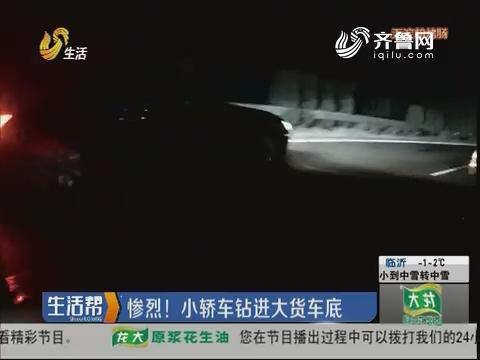青岛:惨烈!小轿车钻进大货车底