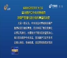 省政协党组召开扩大会议 坚决拥护党中央对季缃绮涉嫌严重违纪进行组织审查的决定