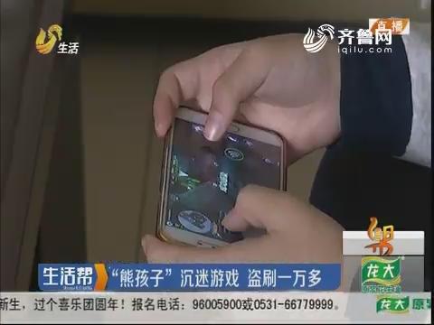 """潍坊:""""熊孩子""""沉迷游戏 盗刷一万多"""