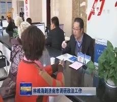 林峰海到济南市调研政法工作