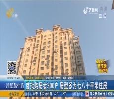"""【新时代 新气象 新作为】烟台:省内首批""""共有产权房""""1月6日开售"""