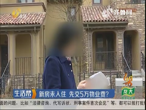 青岛:新房未入住 先交5万物业费?