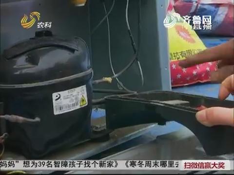 枣庄:冰箱送修 怀疑压缩机被掉包