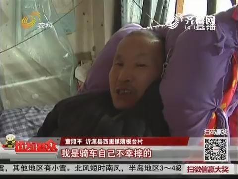 【群众新闻】沂源:不离不弃!六旬姐姐照顾瘫痪弟弟九年