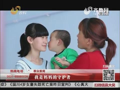 【群众新闻】滨州:我是妈妈的守护者