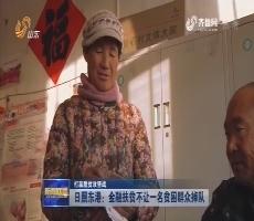【打赢脱贫攻坚战】日照东港:金融扶贫不让一名贫困群众掉队