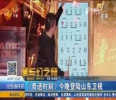 《奇迹时刻》1月6日晚登陆山东卫视