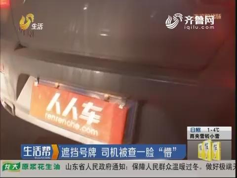 """济宁:遮挡号牌 司机被查一脸""""懵"""""""