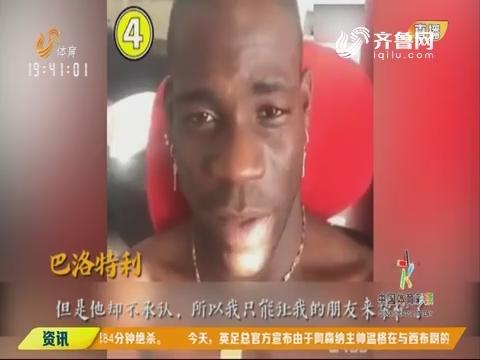 """【体育包袱铺】""""巴神""""进军自媒体领域"""
