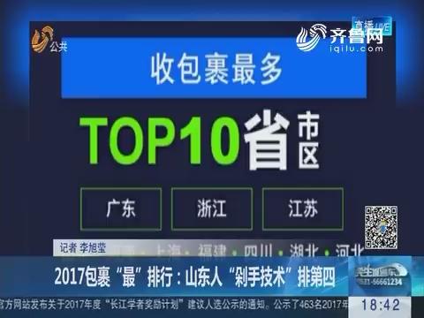 """2017包裹""""最""""排行:山东人""""剁手技术""""排第四"""