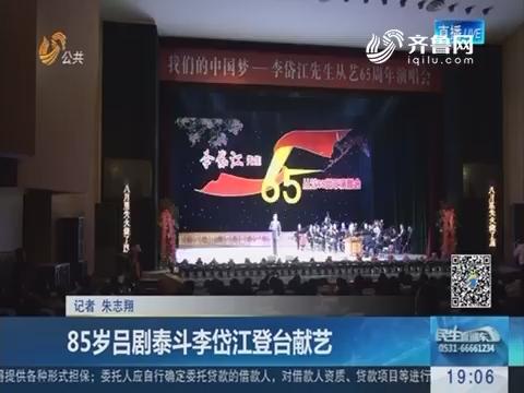 济南:85岁吕剧泰斗李岱江登台献艺