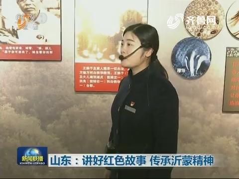 龙都longdu66龙都娱乐:讲好红色故事 传承沂蒙精神