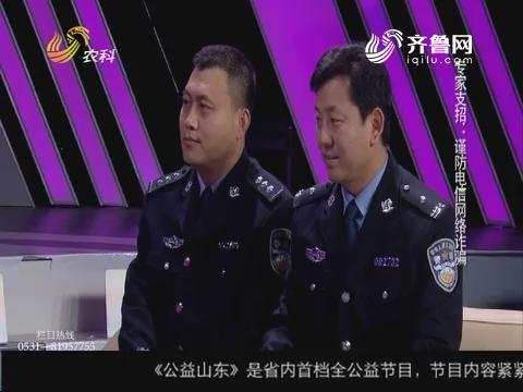 专家支招:谨防电信网络诈骗