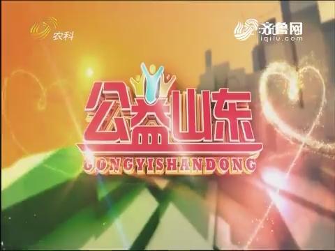 20180106《公益山东》:专家支招——谨防电信网络诈骗