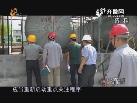 20180106《问安齐鲁》:安全生产抓关键 重点关注七个县