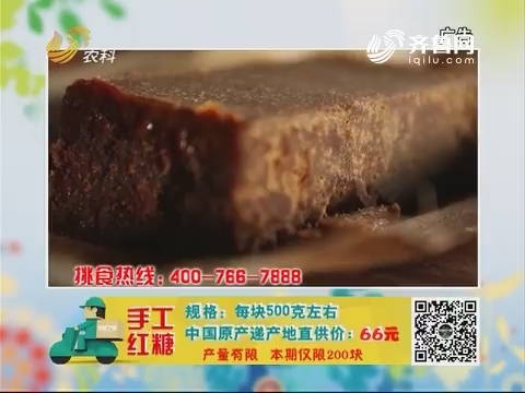 20180106《中国原产递》:手工红糖