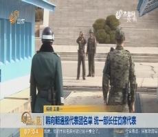 韩向朝转达代表团名单 同一部长任首席代表