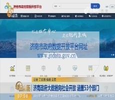 【闪电排行榜】济南政府大数据向社会开放 涵盖53个部门