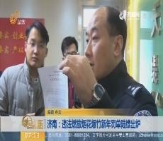 【闪电排行榜】济南:违法燃放烟花爆竹新年罚单陆续出炉