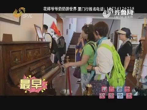 20180107《幸福99》:厦门旅行特别节目