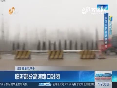 【闪电连线】临沂部分高速路口封闭