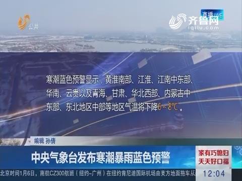 中央气象台发布寒潮暴雨蓝色预警