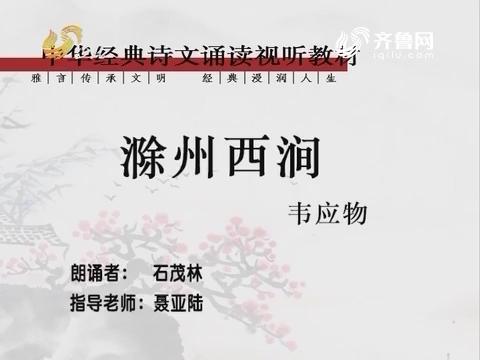 中华经典诵读:滁州西涧