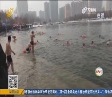 菏泽:冬泳!玩儿的就是刺激