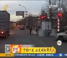 【凡人善举】济南:浓烟滚滚 快递车半路着火