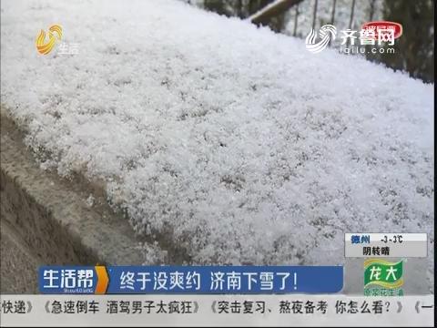 终于没爽约 济南下雪了!