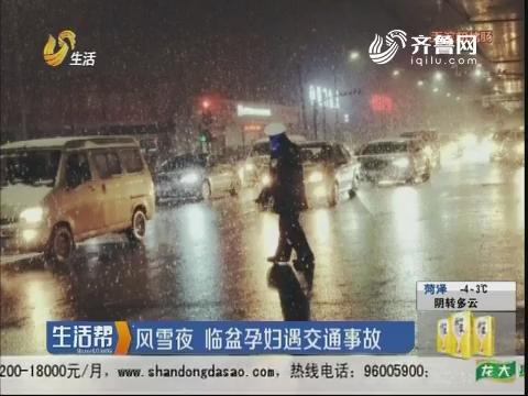 临沂:风雪夜 临盆孕妇遇交通事故
